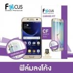 Samsung Galaxy S7 Edge (เต็มจอ) - ฟิล์มเต็มจอลงโค้ง Focus (CURVED FIT TPU) แท้