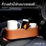 KAKUDOS Car Cup Holder ที่วางแก้วน้ำข้างเบาะรถยนต์ แท้