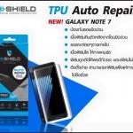 Samsung Galaxy Note7 (เต็มจอ) - HI-SHIELD ฟิลม์ TPU Auto Repair แท้