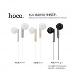 HOCO M26 Metal Earphone หูฟัง พร้อมไมค์ (วัสดุดี/เสียงดี) แท้