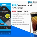 Samsung Galaxy Note7 (เต็มจอ) - HI-SHIELD ฟิลม์ TPU Smooth Touch แท้