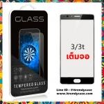 OnePlus 3, OnePlus 3T (เต็มจอ) - กระจกนิรภัย 9H 0.26m ราคาถูกที่สุด