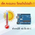 วัดอุณหภูมิ ภายในของ Arduino Chip บอร์ด Arduino เราทำงานร้อนไปหรือเปล่า