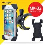 Kakudos MK-B2 Moto Holder ขาจับยึดมือถือ ในมอไซค์/จักรยาน แท้