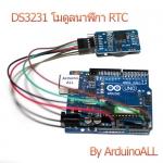 DS3231 สอน วิธี ใช้งาน Arduino DS3231 + AT24C32 โมดูลนาฬิกา ใช้ได้ใน 3 นาที