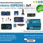 ฟรี แน่นอน !!! คอร์สสอนออนไลน์ เชิงปฏิบัติการ NodeMCU Arduino ESP8266 Internet of Things(IoT)