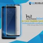 Samsung Note8 (เต็มจอ/3D) - กระจกนิรภัย Hi-Shield 3D Stong MAX แท้