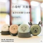 Maoxin Y1 Magic Star Bluetooth Speaker ลำโพงบูลทูดลายสัตว์น่ารัก พกพา แท้