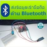 สอนใช้งาน Bluetooth Module HC06 เชื่อมต่อกับ Arduino DHT11 ส่งค่าอุณหภูมิและความชื้นเข้ามือถือ แบบ Real Time