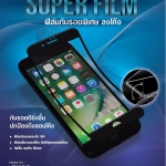 OPPO R9s (เต็มจอ/3D) - ฟิลม์ 5H SUPER FILM FOCUS แท้