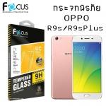 OPPO R9s Plus - ฟิลม์ กระจกนิรภัย FOCUS แบบใส UC 0.33 mm แท้