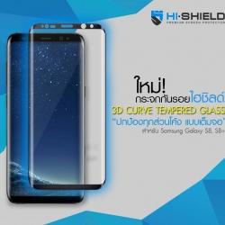 Samsung Note8 (เต็มจอ/3D) - กระจกนิรภัย Hi-Shield 3D Strong MAX แท้