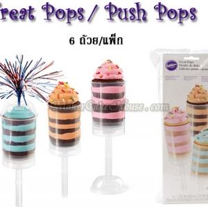 Treat pops / Push pops (6 ชิ้น / 1 แพ็ก)