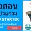 คอร์สเรียนออนไลน์ ArduinoAll For Real Beginner สำหรับผู้เริ่มต้นอย่างแท้จริง คอร์สสอน Arduino ที่ฟรีและดีที่สุด thumbnail 1