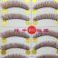 V-K17 ขนตาปลอม สีน้ำตาล (ขายปลีก) แพ็คละ 10 คู่ thumbnail 3