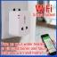 Smart Plug ปลั๊ก 3G/WIFI ควบคุมด้วยโทรศัพท์มือถือ smart plug thumbnail 1