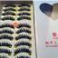 V-052 ขนตาเอ็นใส(ขายปลีก) เเพ็คละ 10 คู่ thumbnail 5