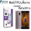 Huawei Mate9 Pro (เต็มจอ) - ฟิล์มเต็มจอลงโค้ง Focus (CURVED FIT TPU) แท้ thumbnail 1