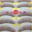 V-K29 ขนตาปลอม สีน้ำตาล(ขายปลีก) แพ็คละ 10 คู่ thumbnail 1