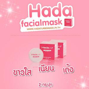 Hada Turbo Mask 30g / 2 กระปุก ราคาพิเศษ ส่งฟรี EMS