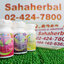 คาร์บีบ๊อกพิงค์ Car B Bock Pink SALE 80-90% ลดน้ำหนัก thumbnail 1