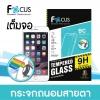 iPhone 7 (เต็มจอ) - ฟิลม์ กระจกนิรภัย ถนอมสายตา (Blue Light Cut) FOCUS แท้