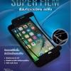iPhone 7 Plus (เต็มจอ/3D) - ฟิลม์ 5H SUPER FILM FOCUS แท้