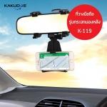 Kakudos K-119 Car Holder ที่จับมือถือ แบบหนีบกระจกมองหลัง แท้
