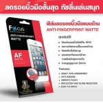 Samsung Galaxy S7 Edge (หน้า+หลัง) - ฟิลม์กันรอย ลดรอยนิ้วมือ (แบบด้าน) FOCUS แท้