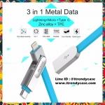 ROCK สายชาร์จ 3in1 Metal Data ใช้ได้ทุกรุ่น (Type-C/Android/iPhone) แท้