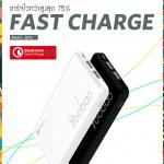 แบตสำรอง YOOBAO Q16 16,000mAh Quick Charge 3.0 แท้