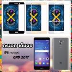 Huawei GR5 2017 (เต็มจอ) - ฟิลม์ กระจกนิรภัย P-One 9H 0.26m ราคาถูกที่สุด