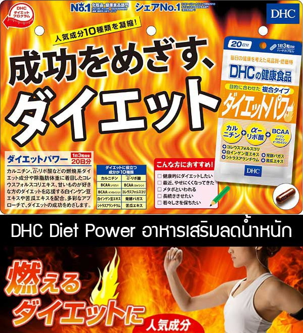 diet power dhc