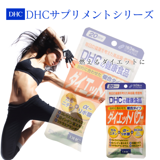 dhc diet power