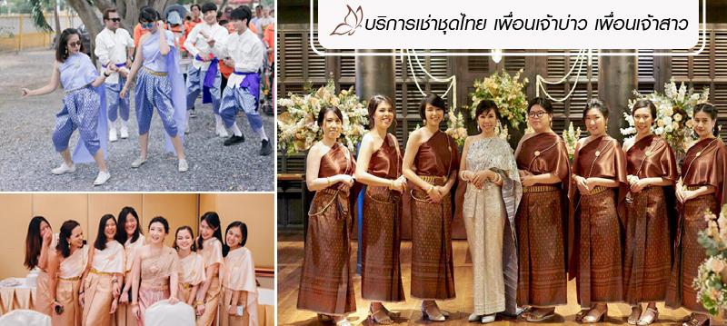 บริการให้เช่าชุดไทยเพื่อนเจ้าบ่าว เพื่อนเจ้าสาว สไบ ผ้าถุง ราชประแตน โจงกระเบนลายไทย