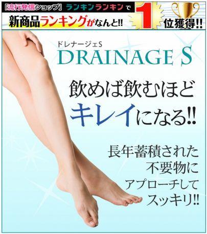 drainage s