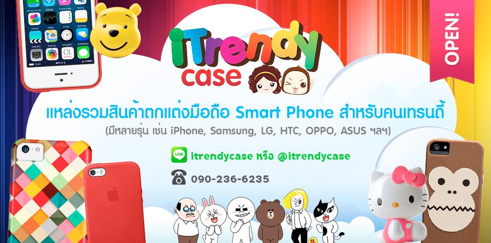 iTrendy Case (ไอเทรนดี้ เคส)