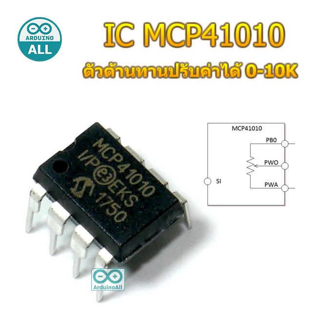 IC MCP41010-I/P MCP41010 DIP-8 Digital potentiometer ไอซีดิจิตอลวอลุ่ม 0-10K